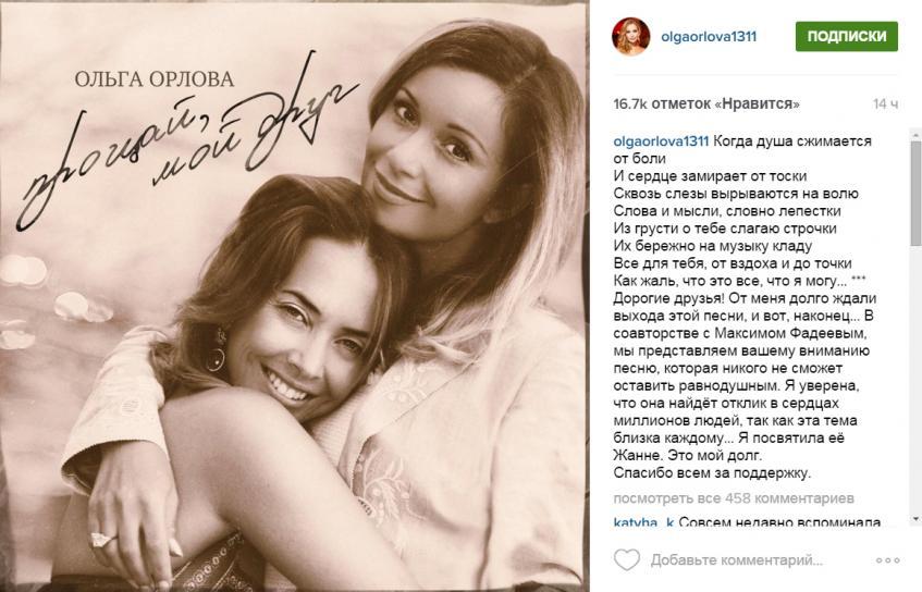 Ольга Орлова Жанна Фриске