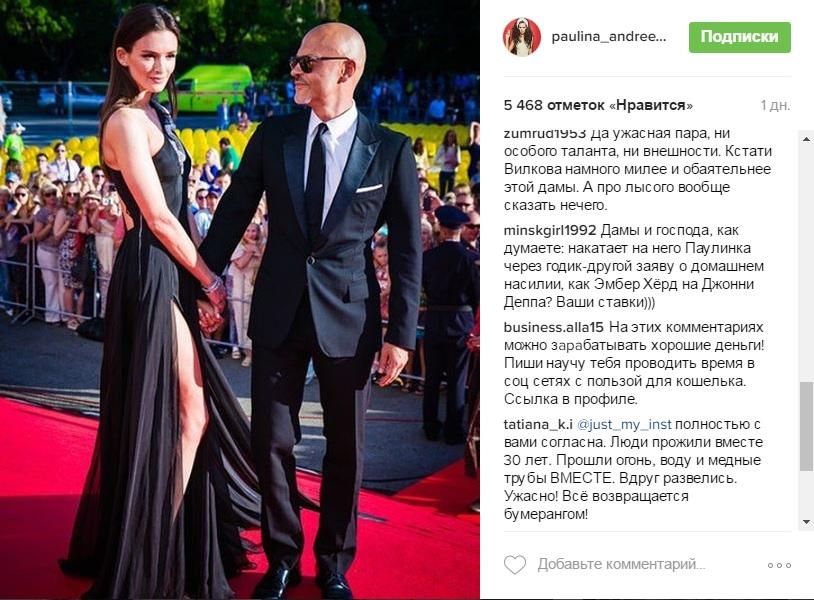 Андреева Инстаграм