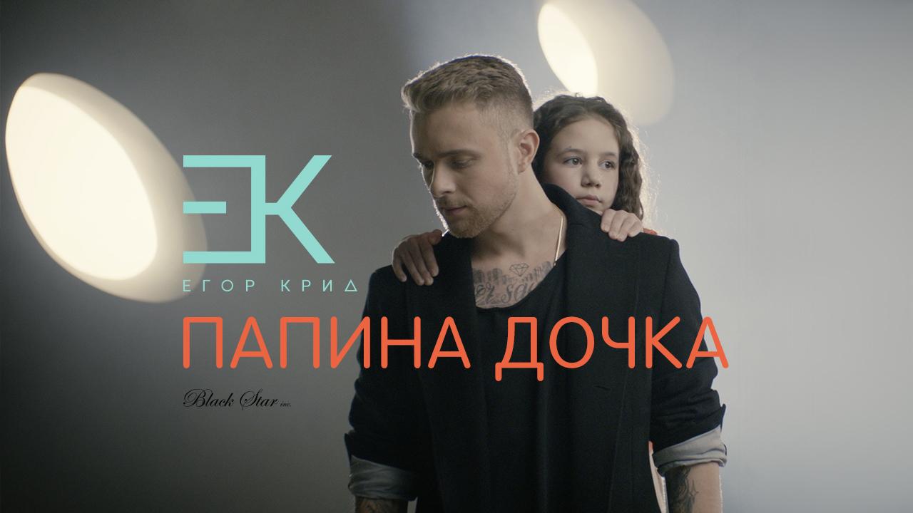 Егор Крид, Папина дочка