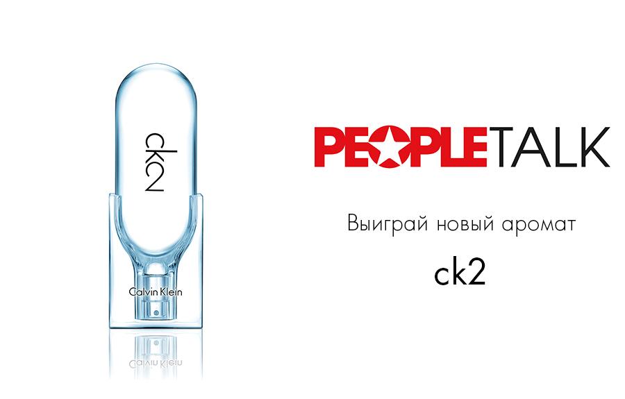 Конкурс от peopletalk и аромата CK2