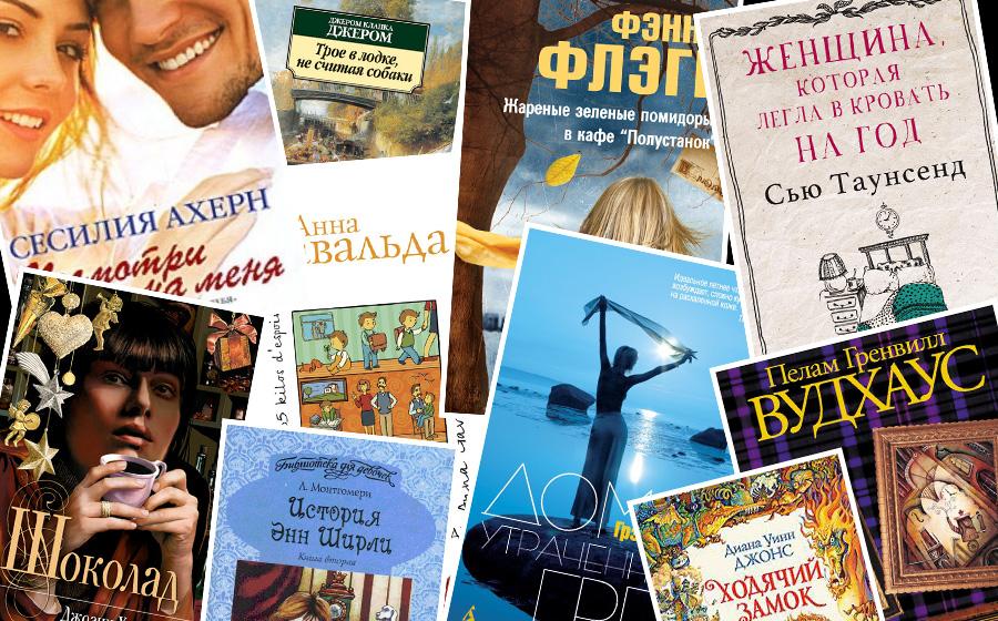 книги, легкое настроение