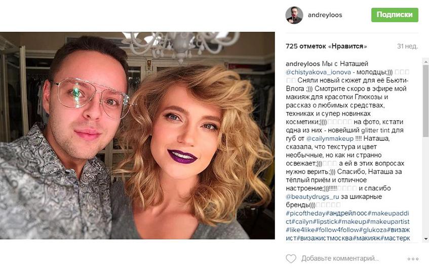 Наталья Ионова и Андрей Лоос