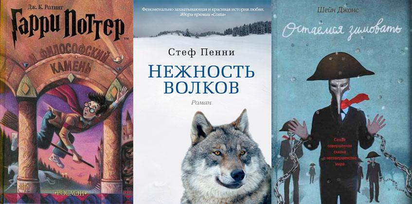 Книги, которые стоит прочитать зимой
