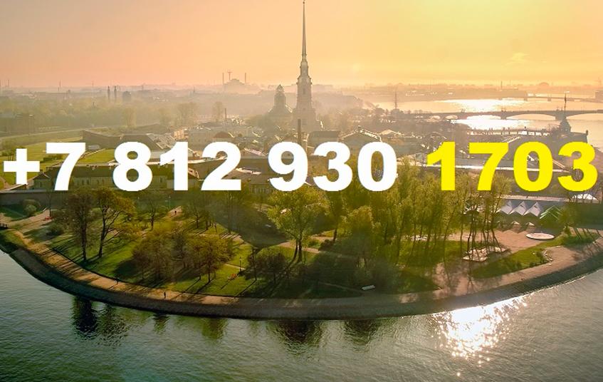Номер Петербурга