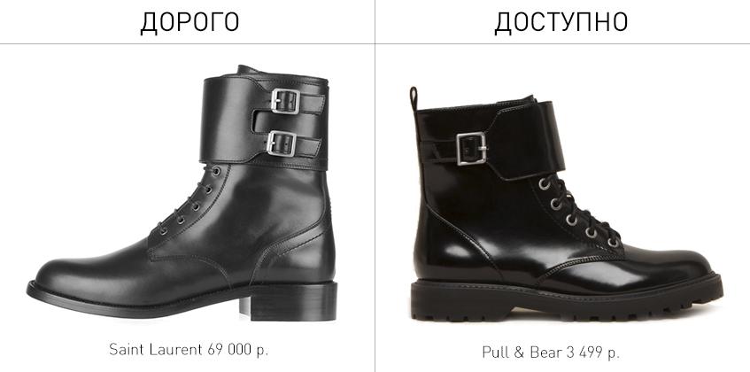 Дорого/доступно, хочу/могу, мода, fashion, масс-маркет, обувь, ботинки, Saint Laurent