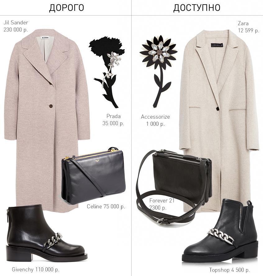 Дорого/доступно: пальто с брошкой