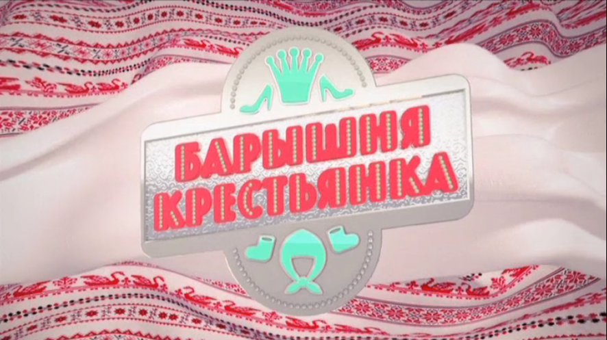 Барышня-крестьянка Мария Омельченко