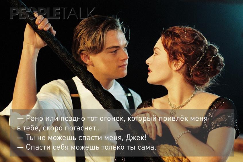 Лучшие цитаты из фильма «Титаник»