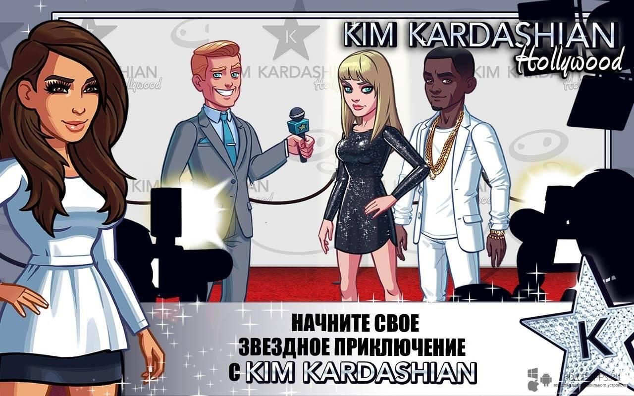 Игра Ким Кардашьян