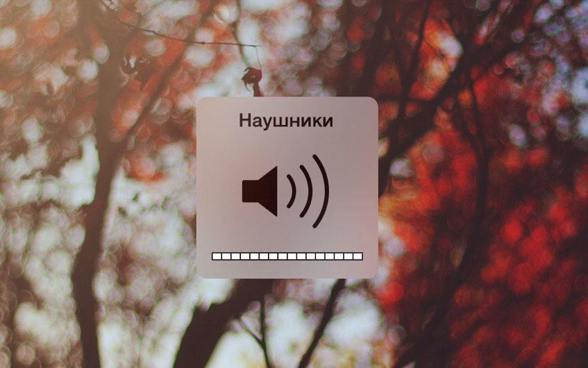 Что слушать осенью