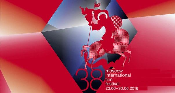 ММКФ 2016