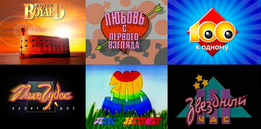 Телешоу, которые мы смотрели в 90-е всей страной