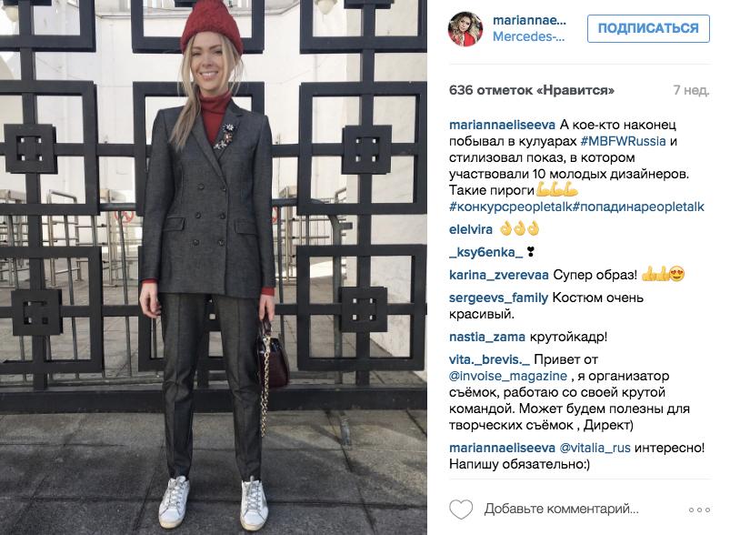 Марианна Елисеева стилист победитель