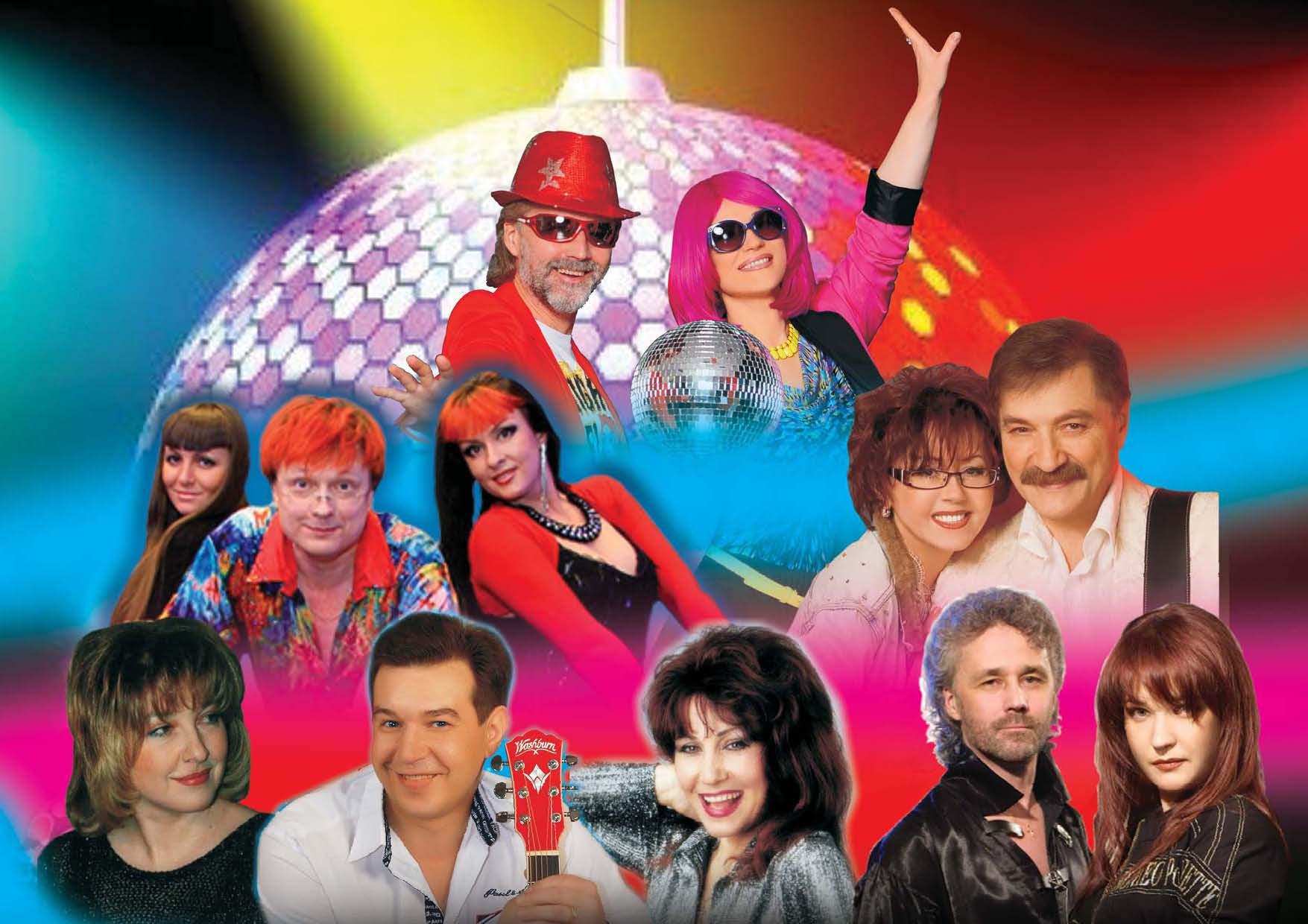 Фото звёзд музыки 80 х 2 фотография