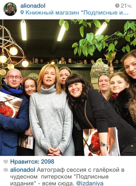 Алена Долецкая (60) провела выходные в Питере, представила культурной столице свою книгу «Воскресные обеды» и раздала всем желающим автографы.