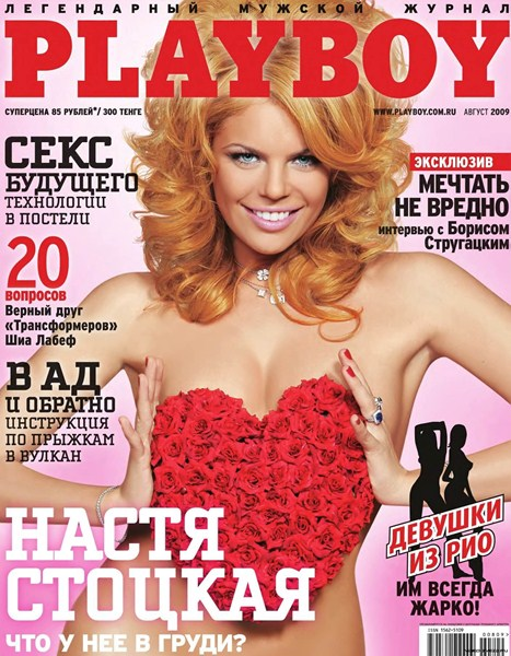 Певица Анастасия Стоцкая, 32