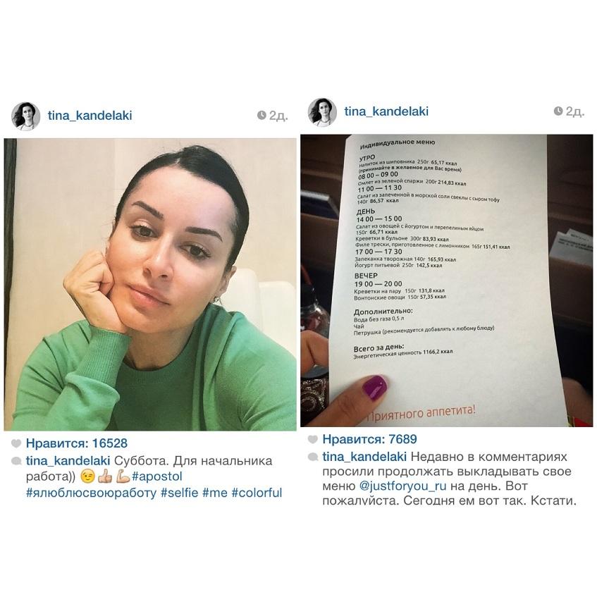Тина Канделаки (39) любила свою работу и следила за питанием.