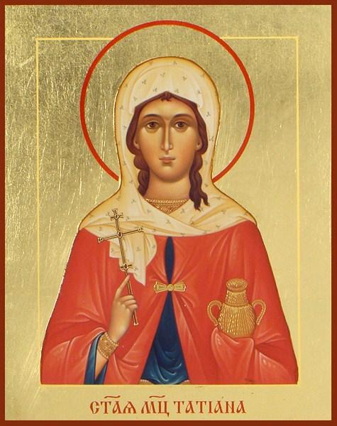 Св. Татьяна (IV век)  - приняла муки за веру Христову, погибла в клетке со львами.