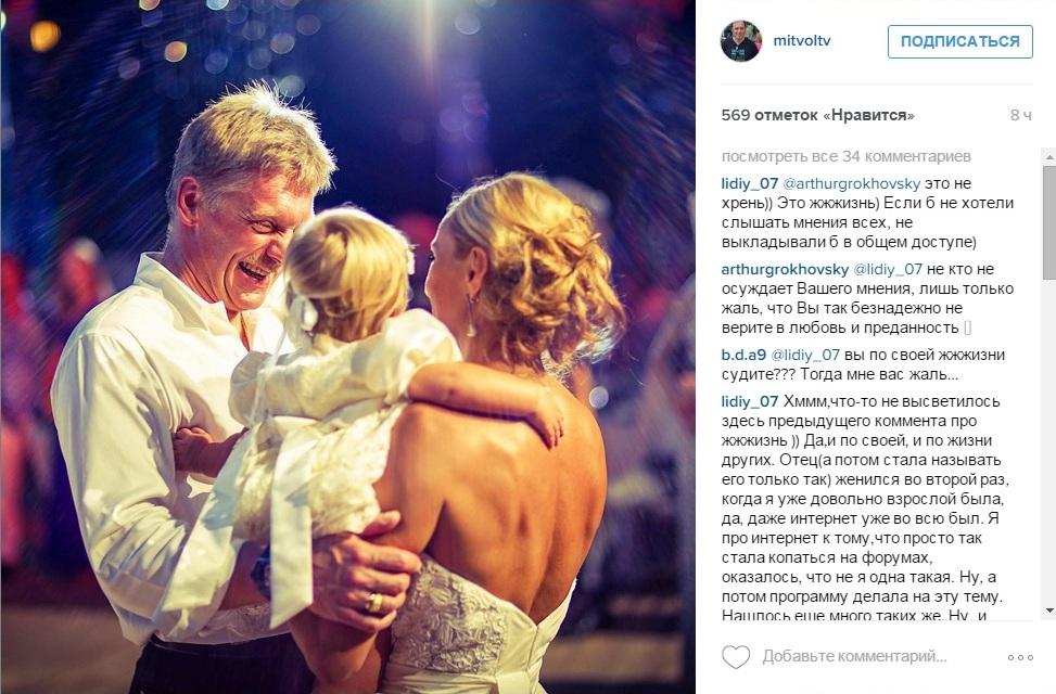 Дмитрий Песков, Надежда Пескова, Татьяна Навка