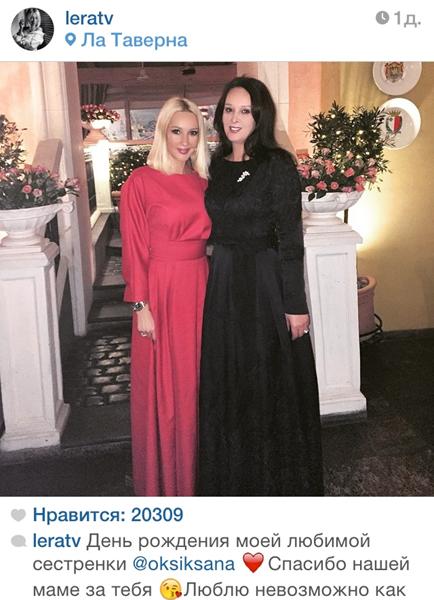 Лера Кудрявцева (43) делилась своей любовью к сестре Оксане (48) и праздновала ее день рождения.