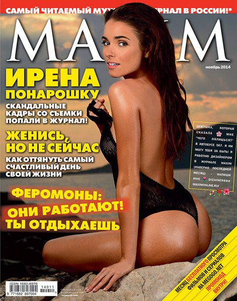 Российская телеведущая Ирена Понарошку, 32