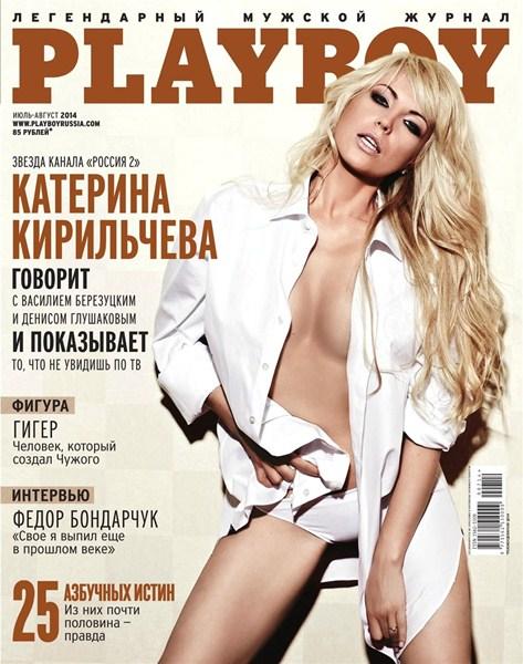Телеведущая Екатерина Кирильчева, 32