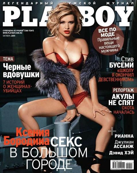 Телеведущая Ксения Бородина, 32