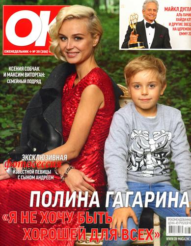 Певица Полина Гагарина (28) и Андрей Кислов (8)