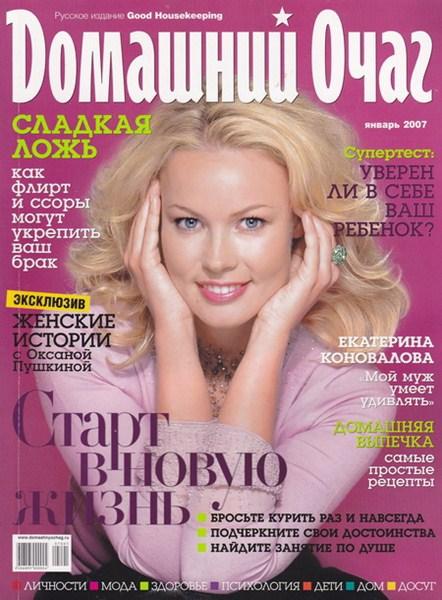 Российская телеведущая Екатерина Коновалова, 41