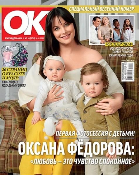 Телеведущая Оксана Федорова (37), Федор (3) и Елизавета (2) Бородины