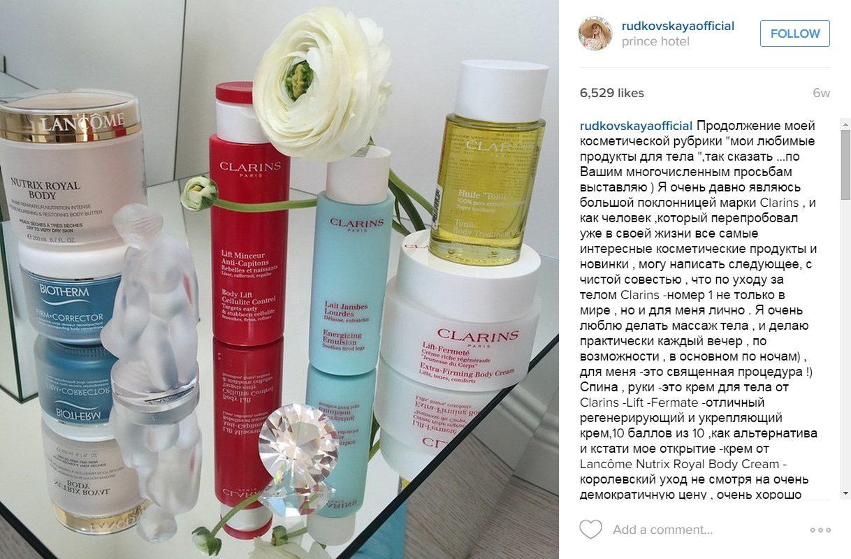 какими кремами пользуются звезды россии