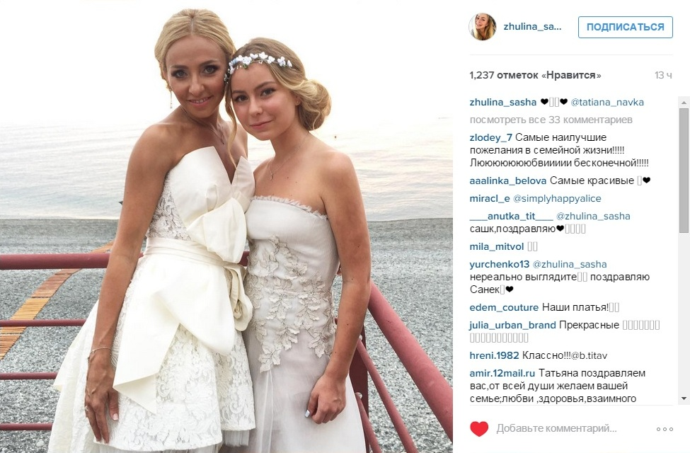 Татьяна Навка с дочкой Александрой Жулиной
