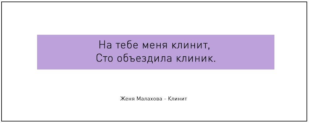 Евгения Малахова клинит
