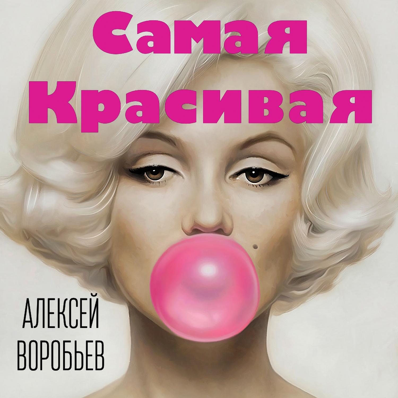 Алексей Воробьев - Самая красивая (обложка трека)