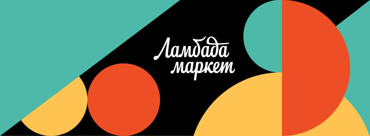 Ламбада Маркет на Трёхгорной мануфактуре