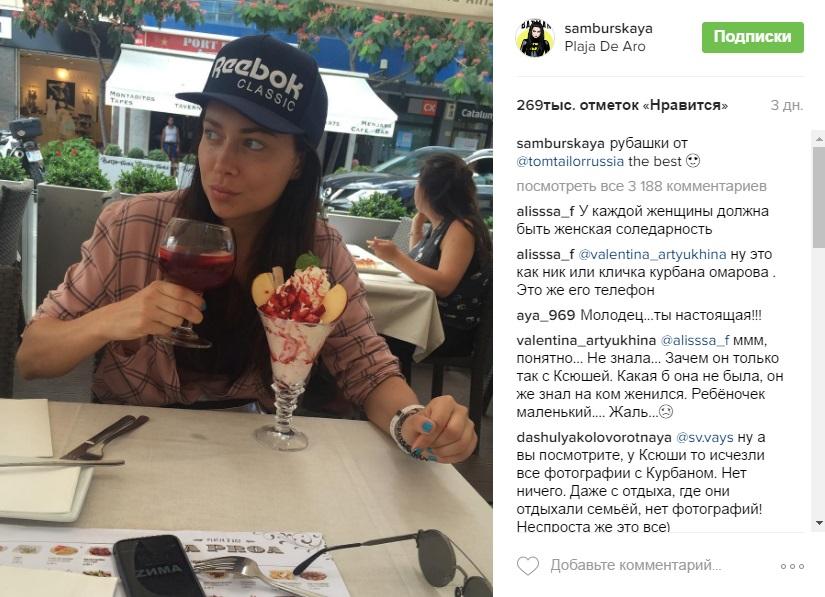 настасья самбурская и курбан омаров фото в инстаграм