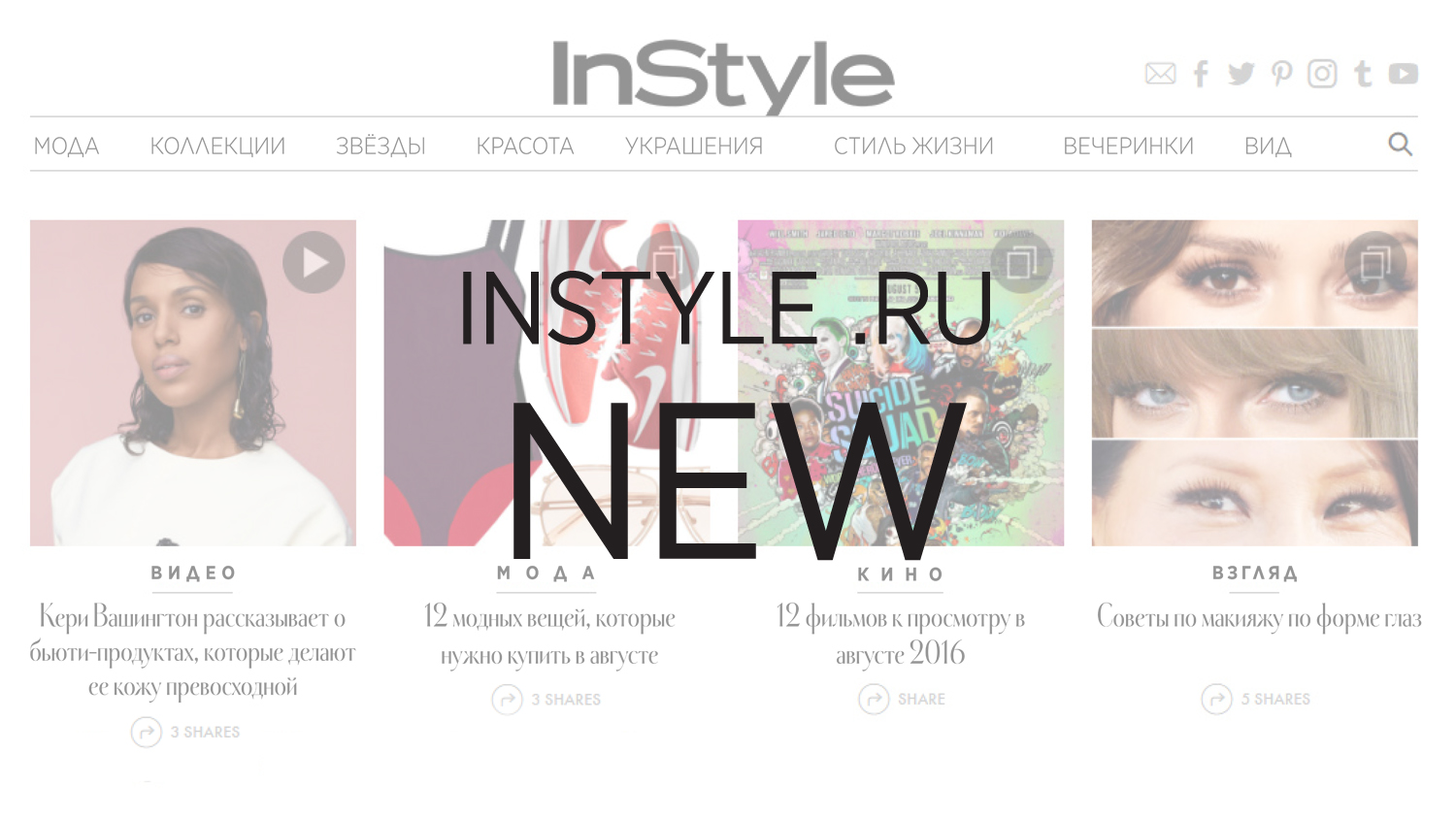 instyle_press_site-1