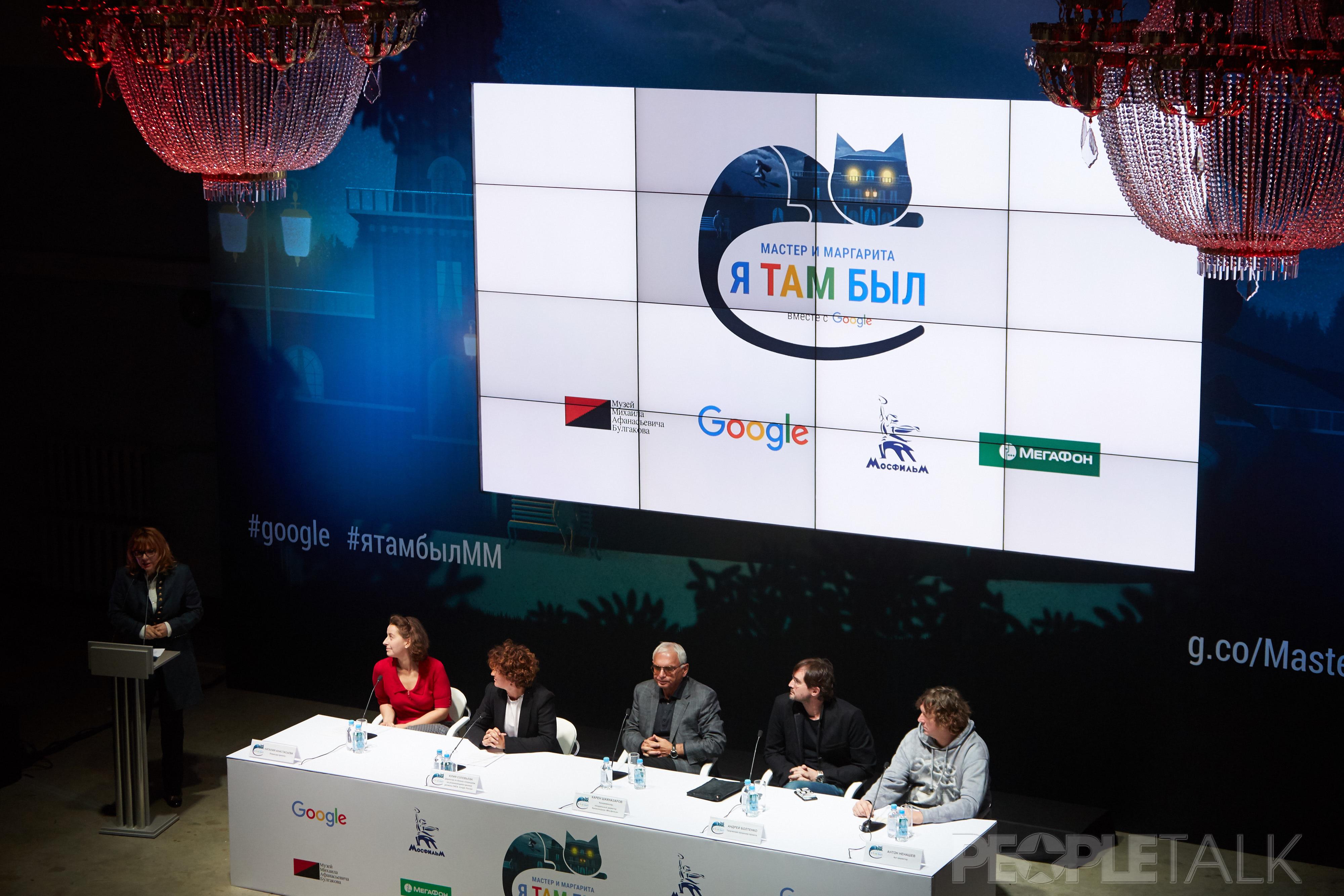 Пресс-конференция Google-чтений «Мастера и Маргарита. Я там был»