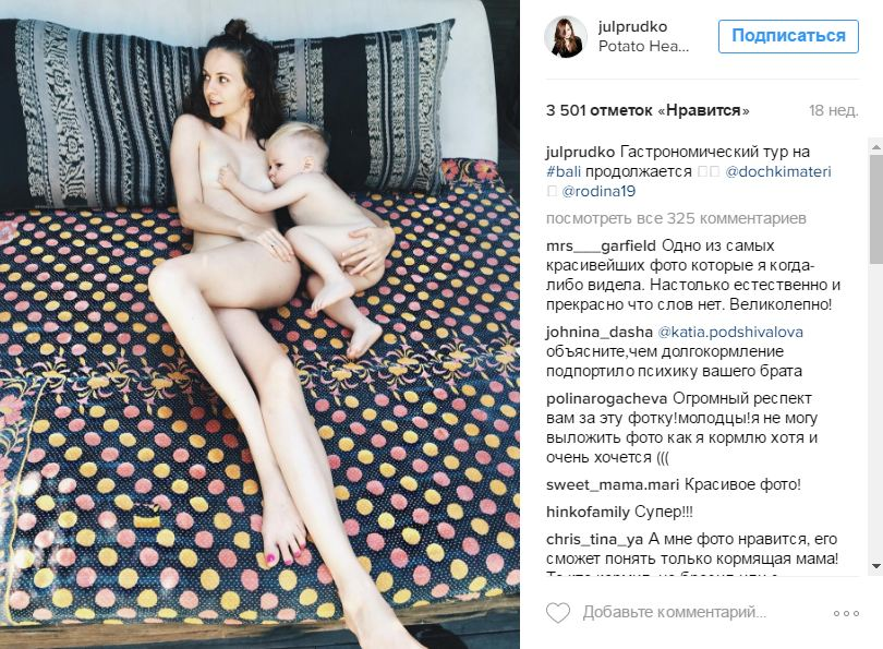 Юлия Прудько пиар