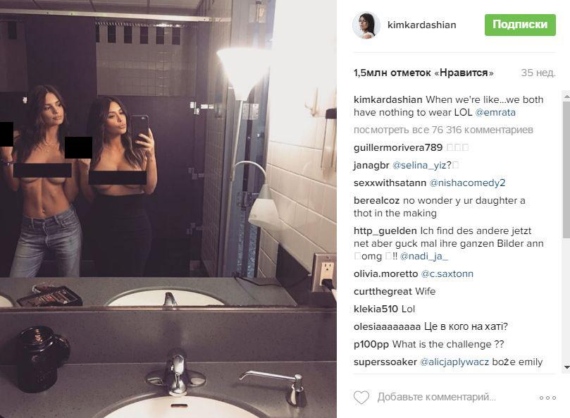 Эмили Ратаковски и Ким Кардашьян селфи