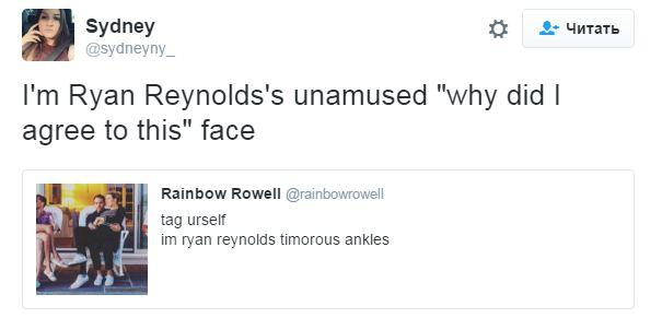 Райан Рейнольдс твиттер