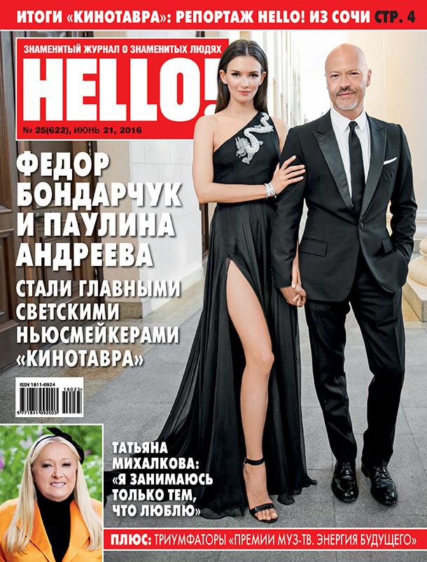 Паулина Андреева и Федор Бондарчук назначили дату свадьбы