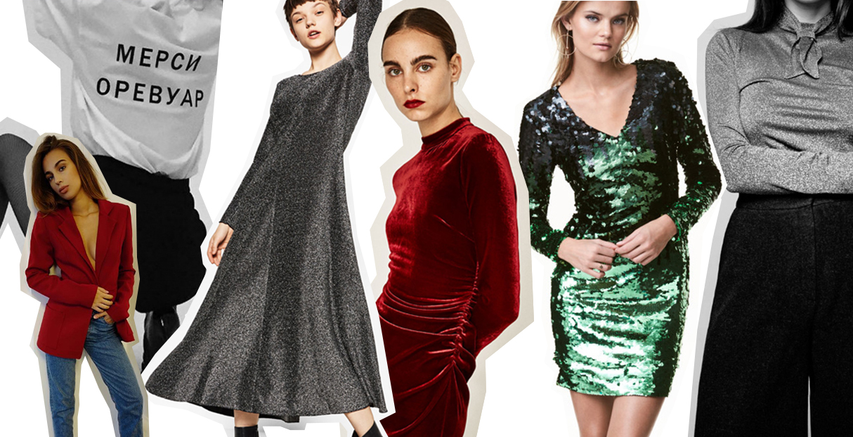 Как одеться на новогодний корпоратив
