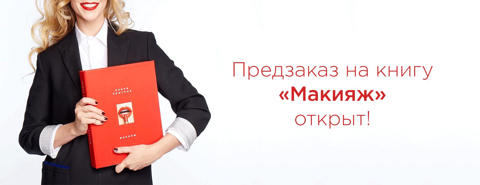 книга Макияж Елена Крыгина