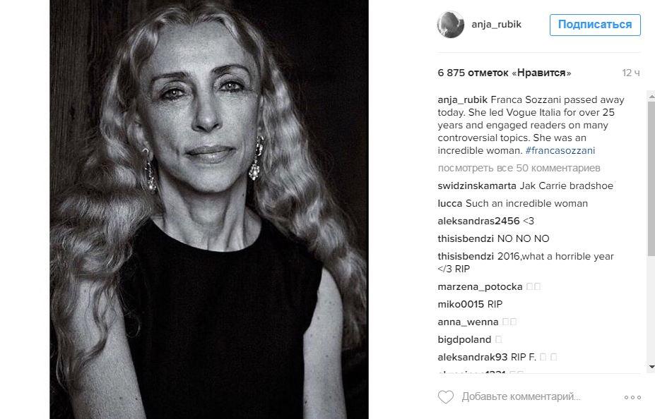 Аня Рубик: «Она была невероятной женщиной»