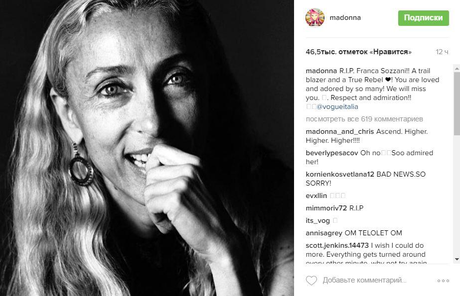 Мадонна: «Мы будем скучать по тебе»