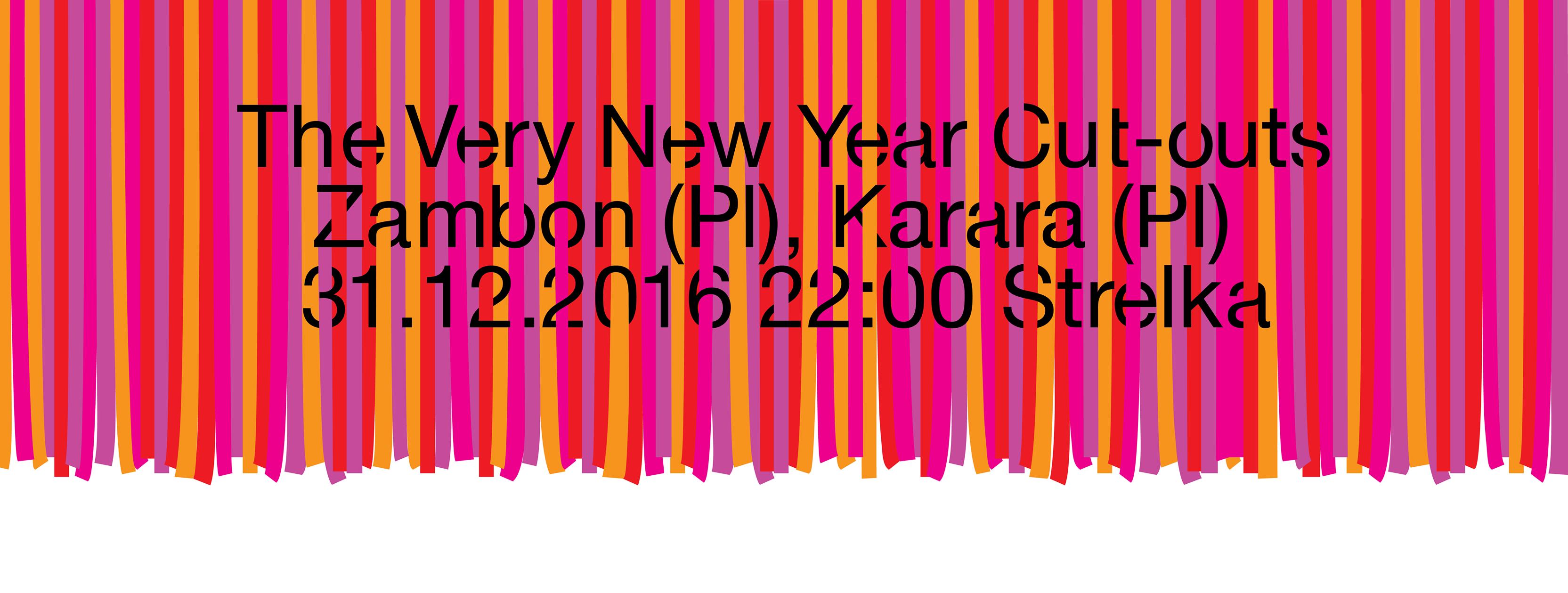 Где встретить Новый год
