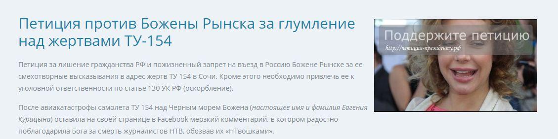 петиция ту-154