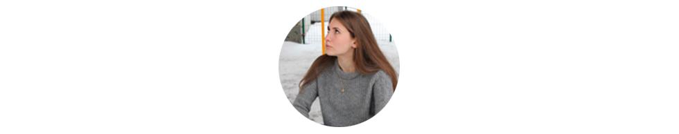Алина Григалашвили, редактор отдела «Стиль жизни»