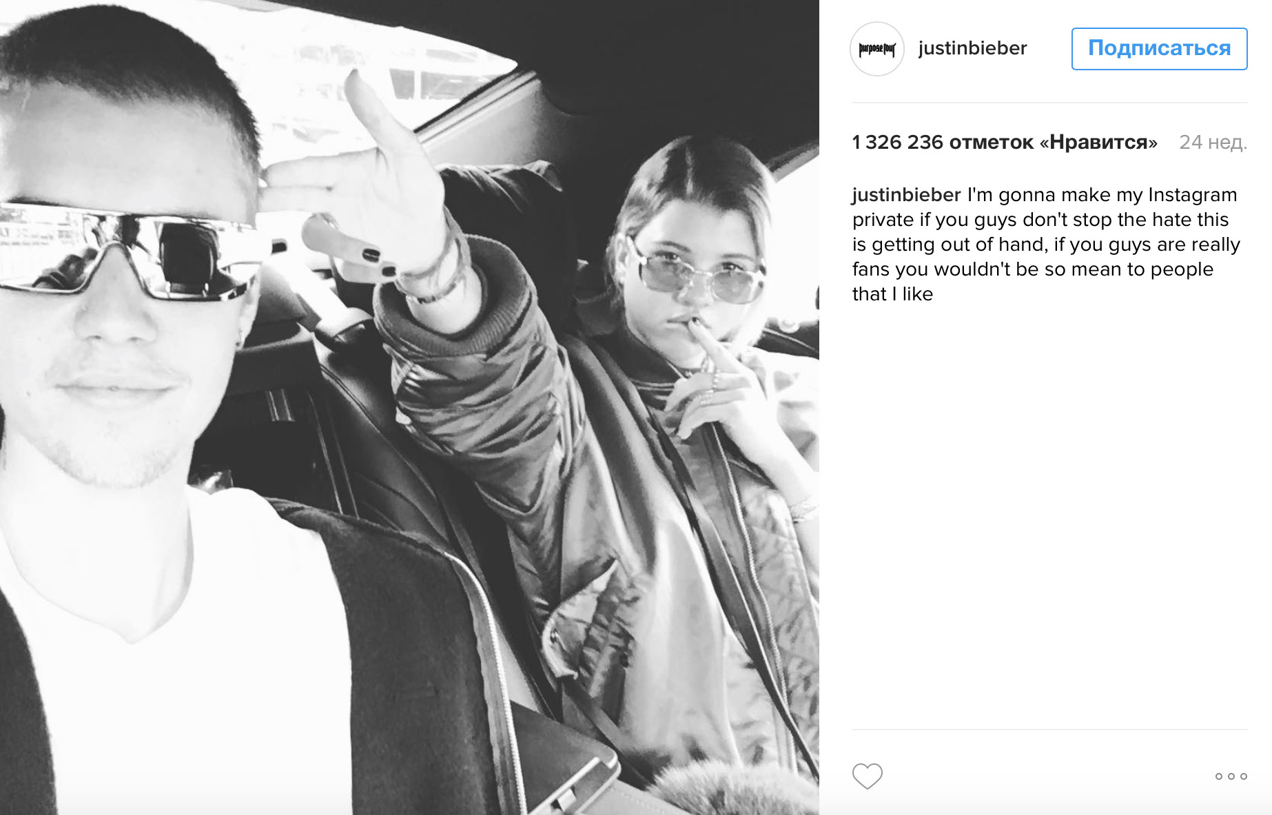 Джастин Бибер пообещал удалить свой Instagram